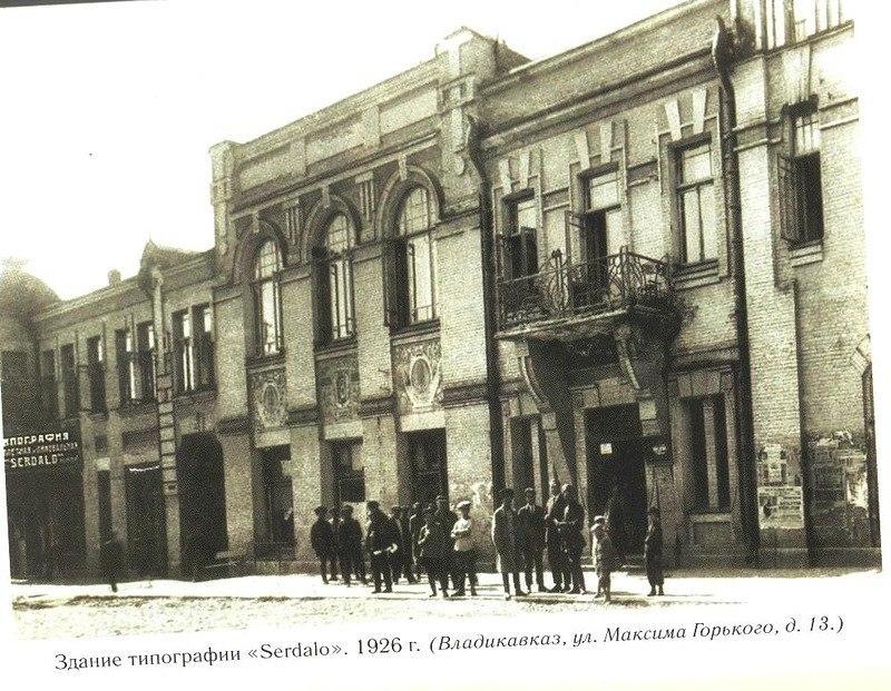 1 мая 1923 г. – выход в г. Владикавказе первого номера ингушской общенациональной газеты «Сердало» на ингушском языке