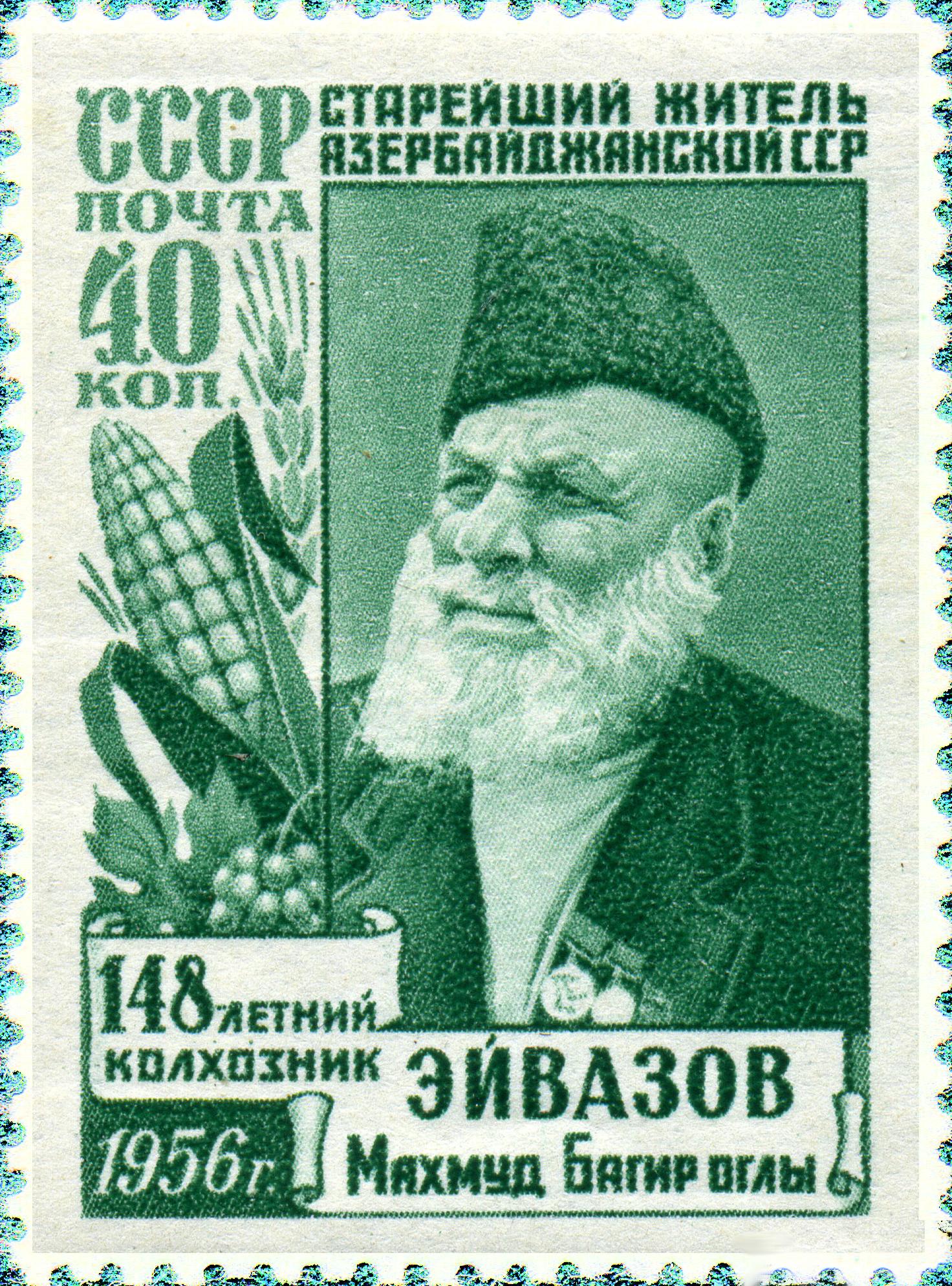Долгожители в СССР, перешагнувшие 150-летний рубеж