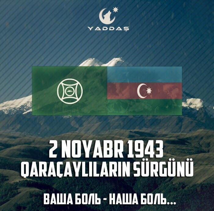 2 ноября, 1943 года - день депортации карачаево-балкарского народа
