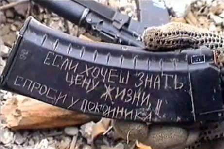 Граффити в Первой чеченской