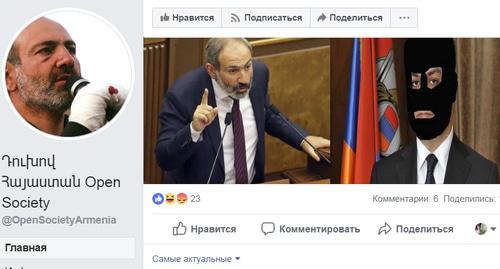 """Суд арестовал администратора группы """"Смелей, Армения"""""""