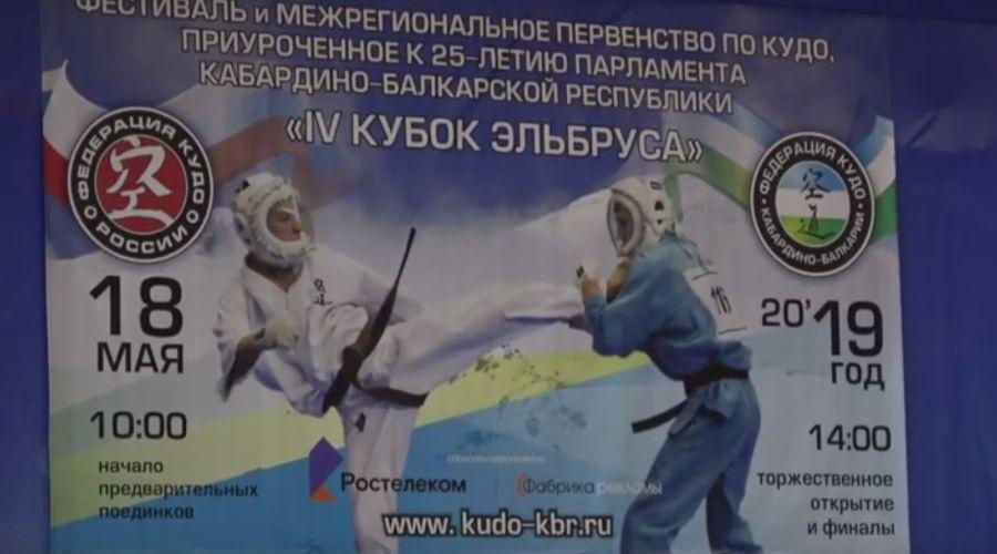 В Нальчике прошел турнир «Кубок Эльбруса» по кудо, приуроченный к 25-летию парламента КБР