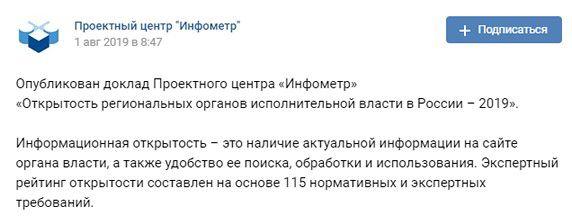 Правительства республик Северного Кавказа признаны самыми закрытыми в России