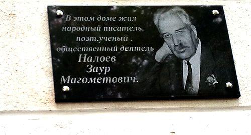 Около ста человек пришли на открытие мемориальной доски Зауру Налоеву в Нальчике