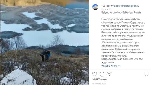 Сотрудники МЧС спасли туристку в Кабардино-Балкарии