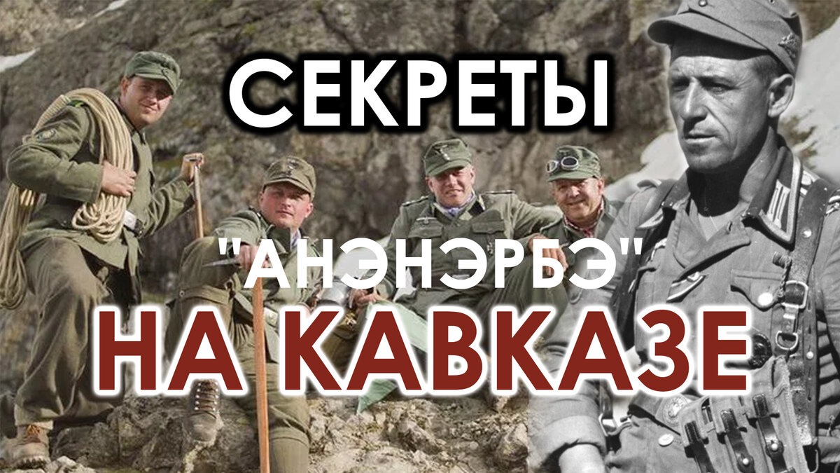 """Секреты немецкого общества """"Анэнэрбэ"""" на Кавказе? (ВИДЕО)"""
