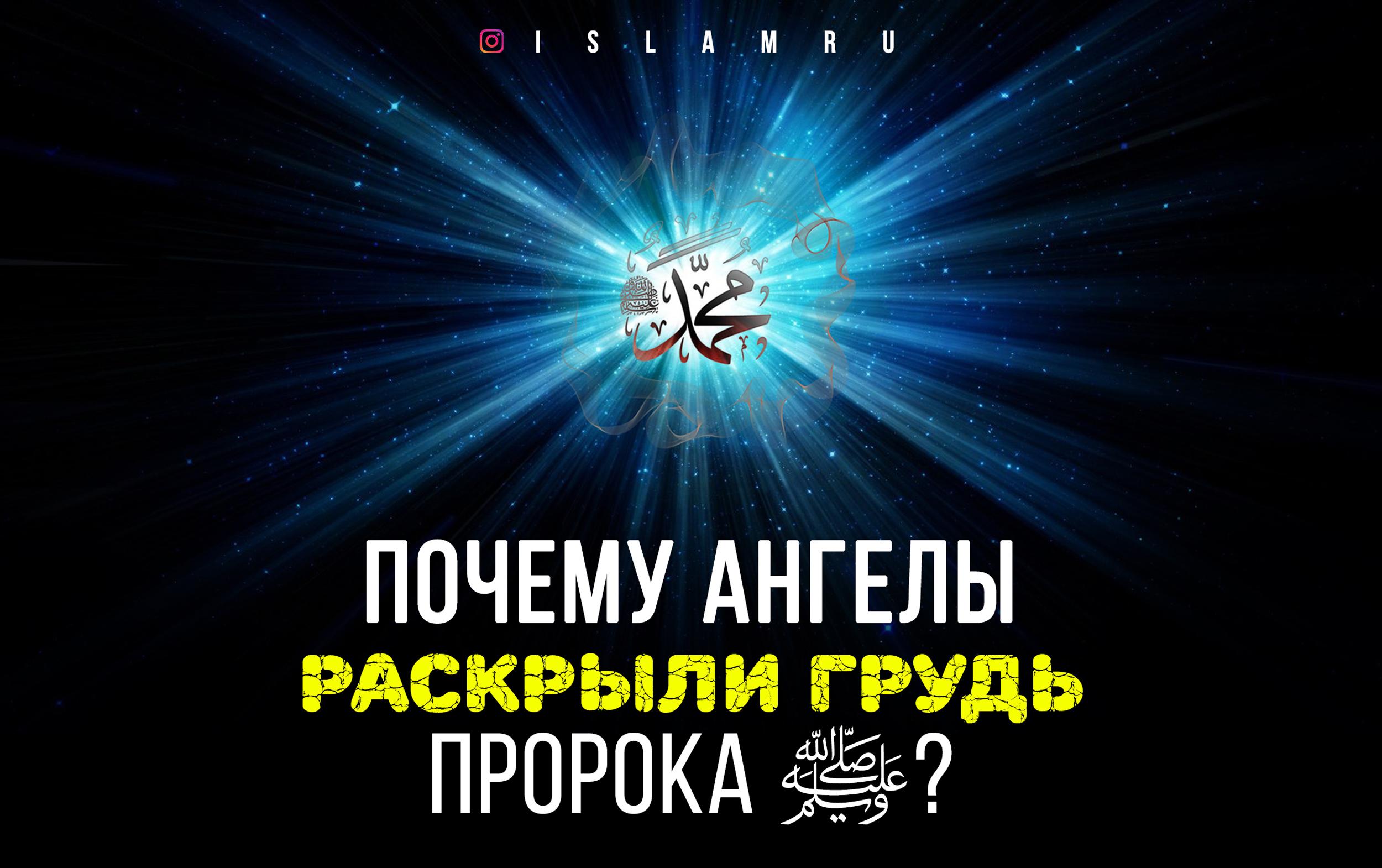 Почему ангелы раскрыли грудь Пророка ﷺ?