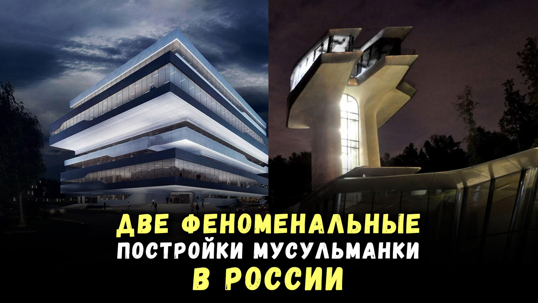 Две феноменальные постройки мусульманки в России