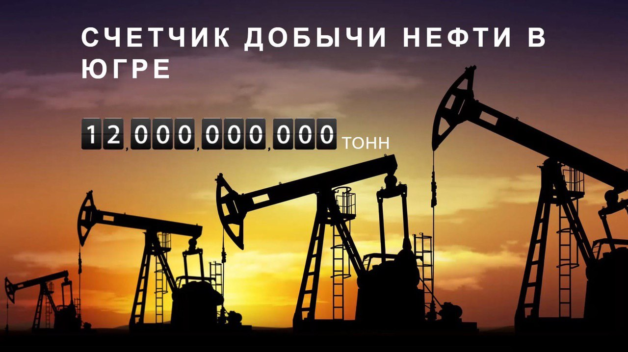 В Югре подняли из недр 12-миллиардную тонну Западно-Сибирской нефти