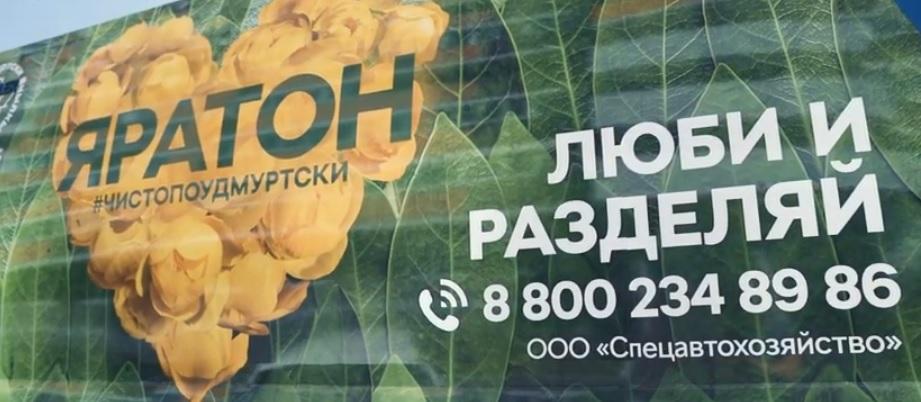 Незнание языка привело к провалу широкомасштабной PR-кампаниив Удмуртии