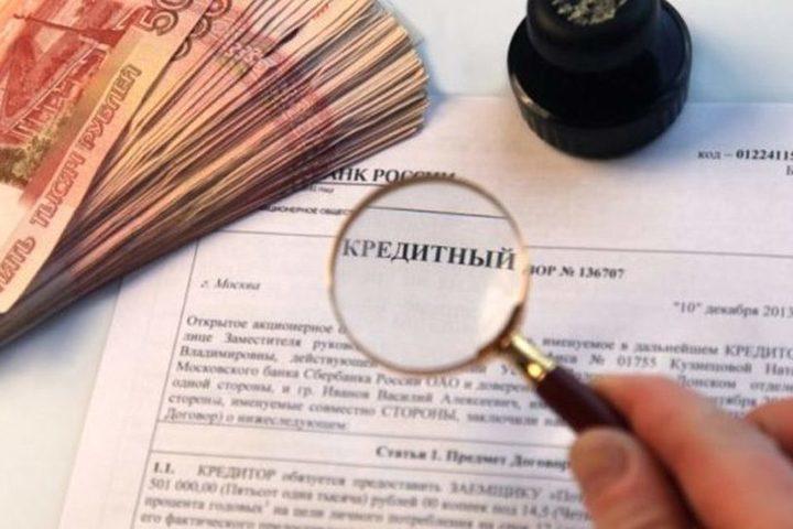 ЖительАдыгеипыталсяоформитькредитв2,8млн.рублейпофиктивнымсправкам