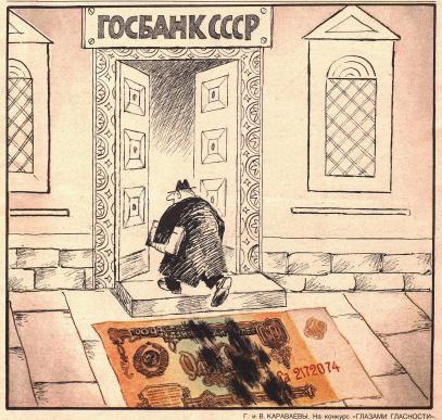 """Как мы жили в 1990 году - подборка карикатур из""""Крокодила"""""""