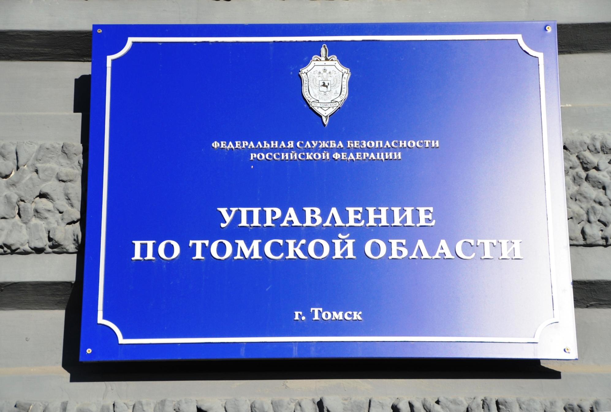 В УФСБ России по Томской области произошла смена руководства