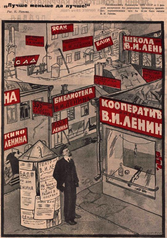 """По поводу смерти товарища Ленина. Да, карикатура, представьте себе. В """"Крокодиле"""""""