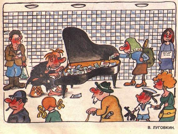 Наш человек в 1996 - карикатуры-крокодилки