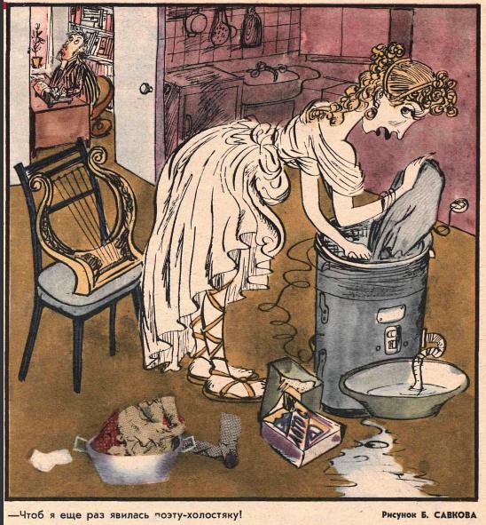 Муза стирает белье, заботится о мебели и ломает печатные машинки! Карикатуры