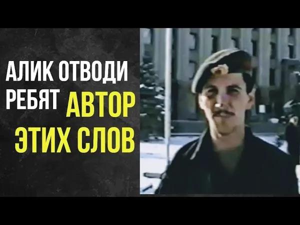 «Алик, отводи ребят». Что стало с чеченским полевым командиром, обратившимся так к российскому офицеру?