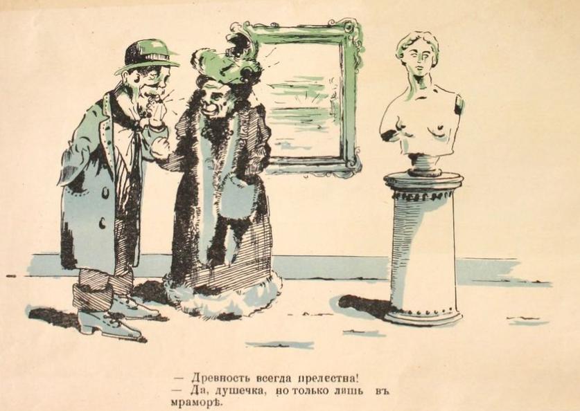 """Имперские карикатуры: старая дева и граф Витте, опера и плохие дороги. Журнал """"Владивостокский бес"""" 1906"""