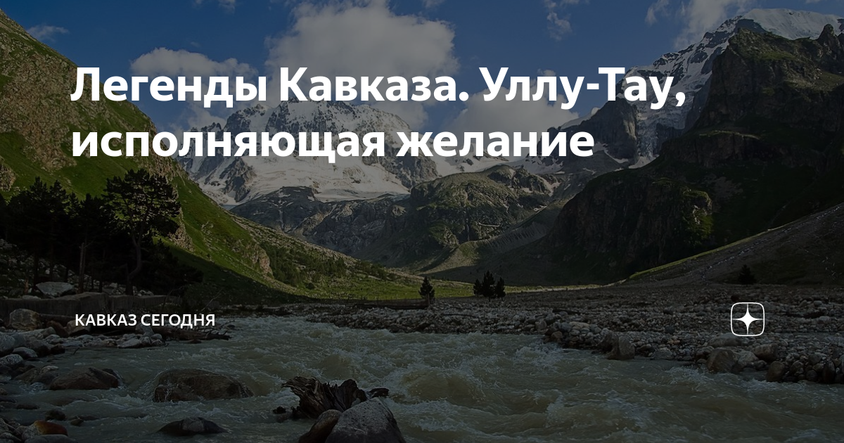 Легенды Кавказа. Уллу-Тау, исполняющая желание
