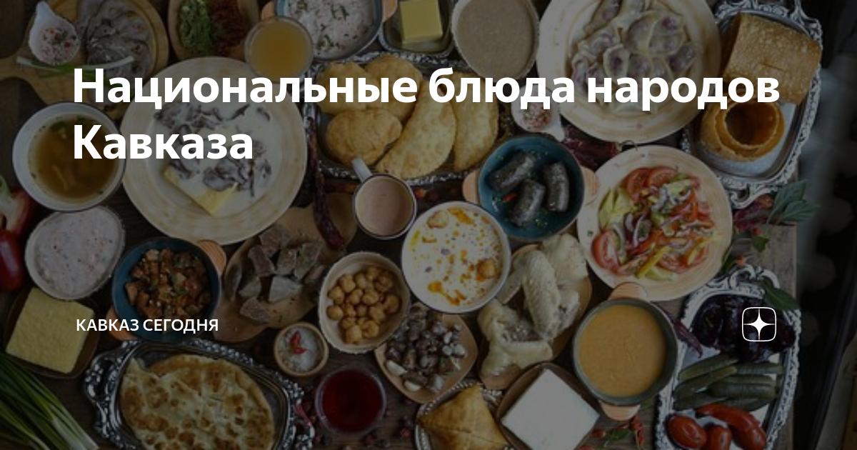 Национальные блюда народов Кавказа