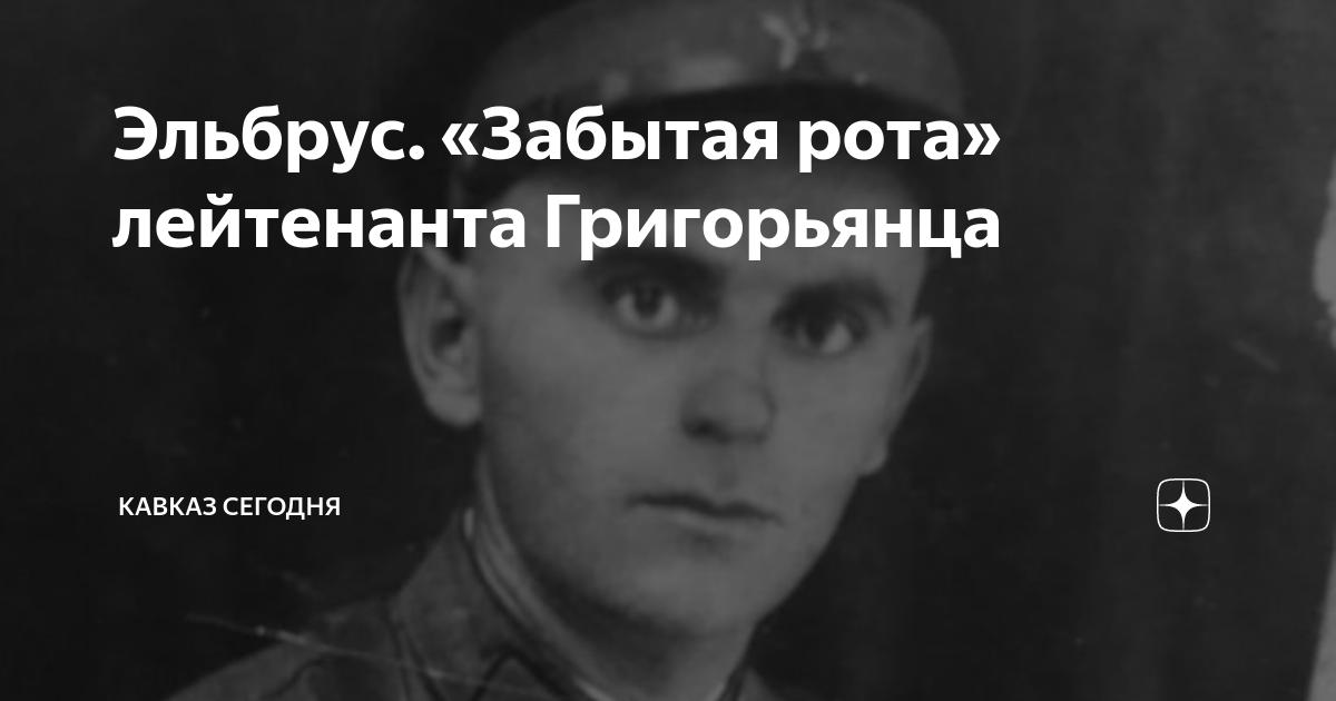 Эльбрус. «Забытая рота» лейтенанта Григорьянца