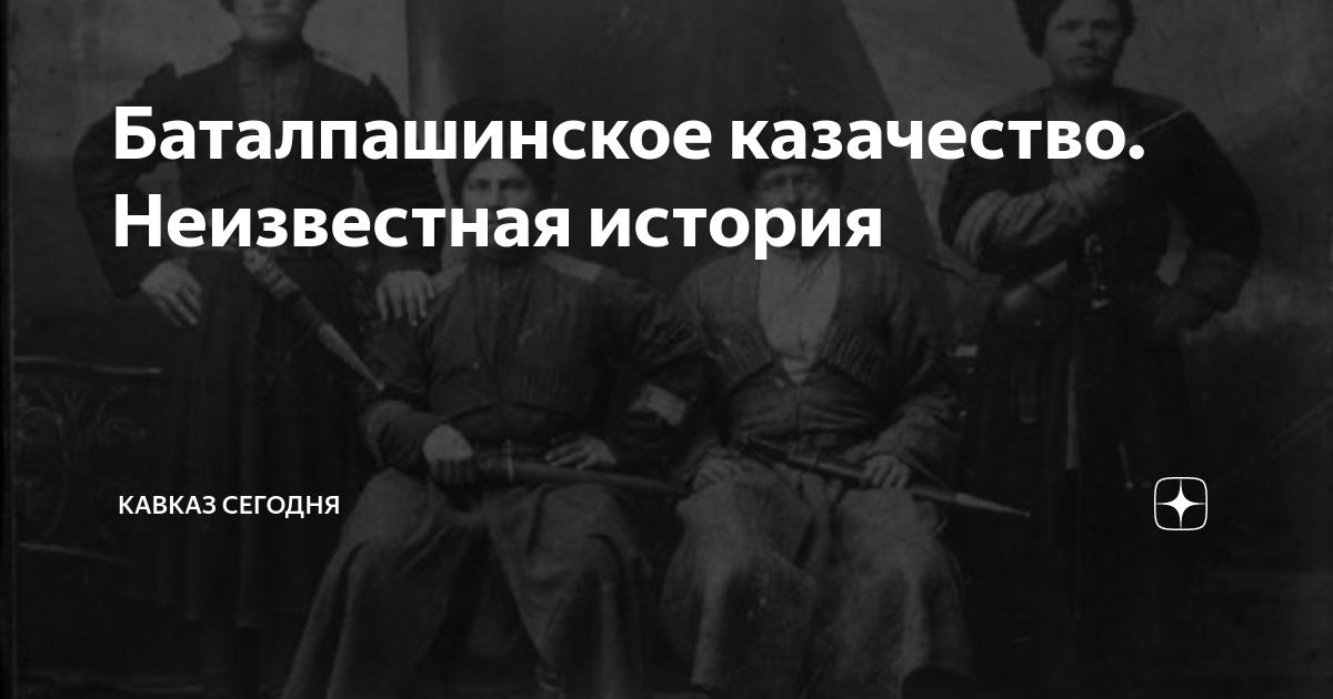 Баталпашинское казачество. Неизвестная история