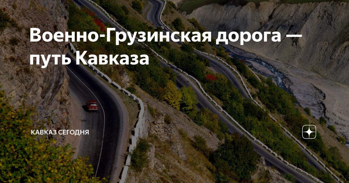 Военно-Грузинская дорога — путь Кавказа