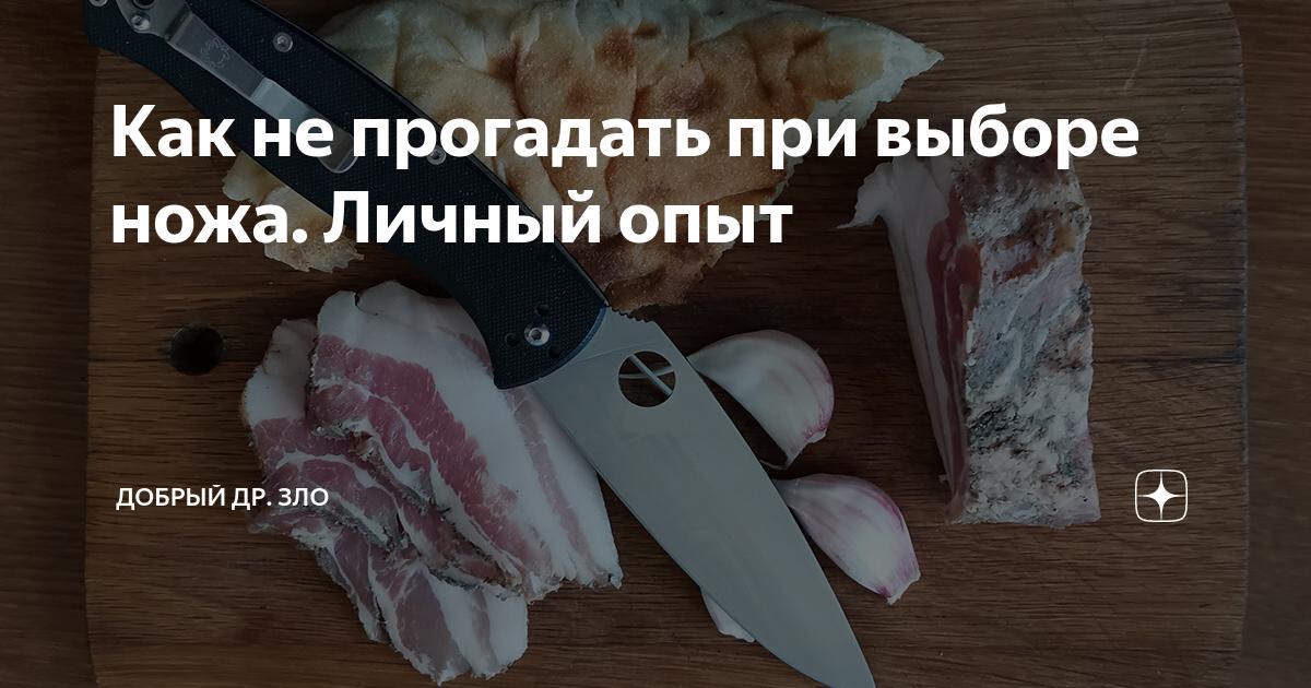 Как не прогадать при выборе ножа. Личный опыт