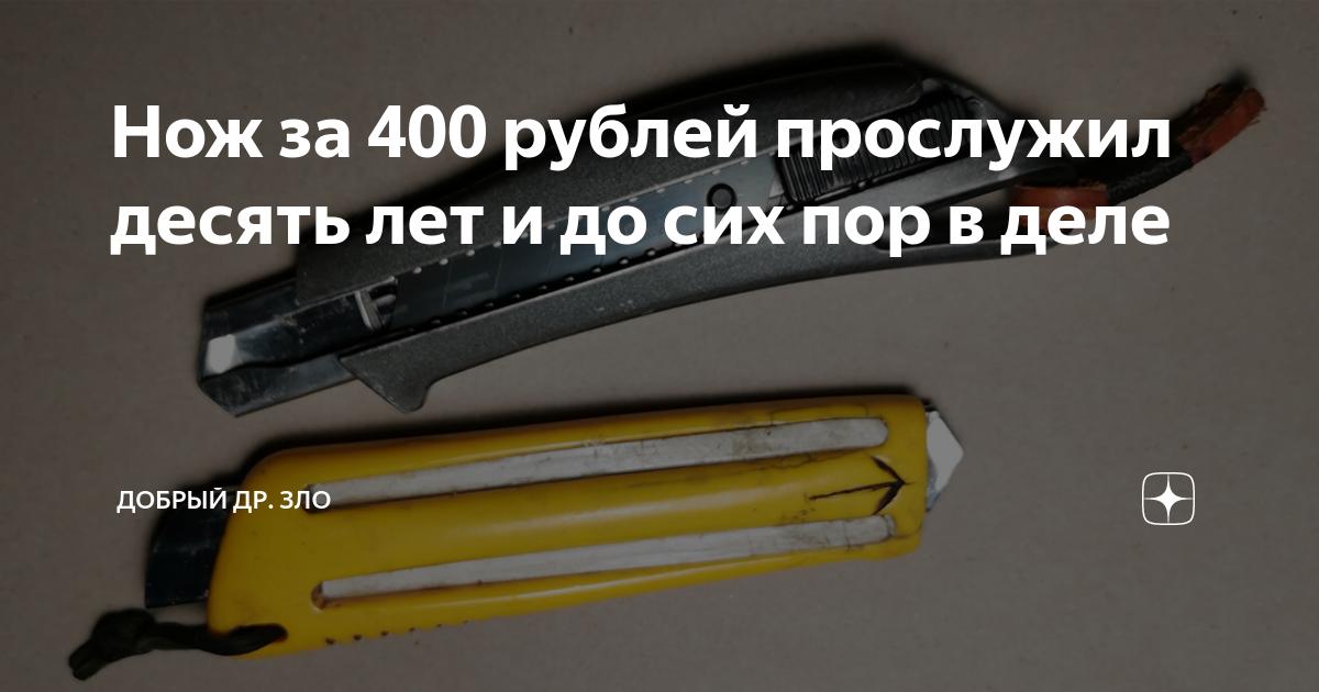 Нож за 400 рублей прослужил десять лет и до сих пор в деле