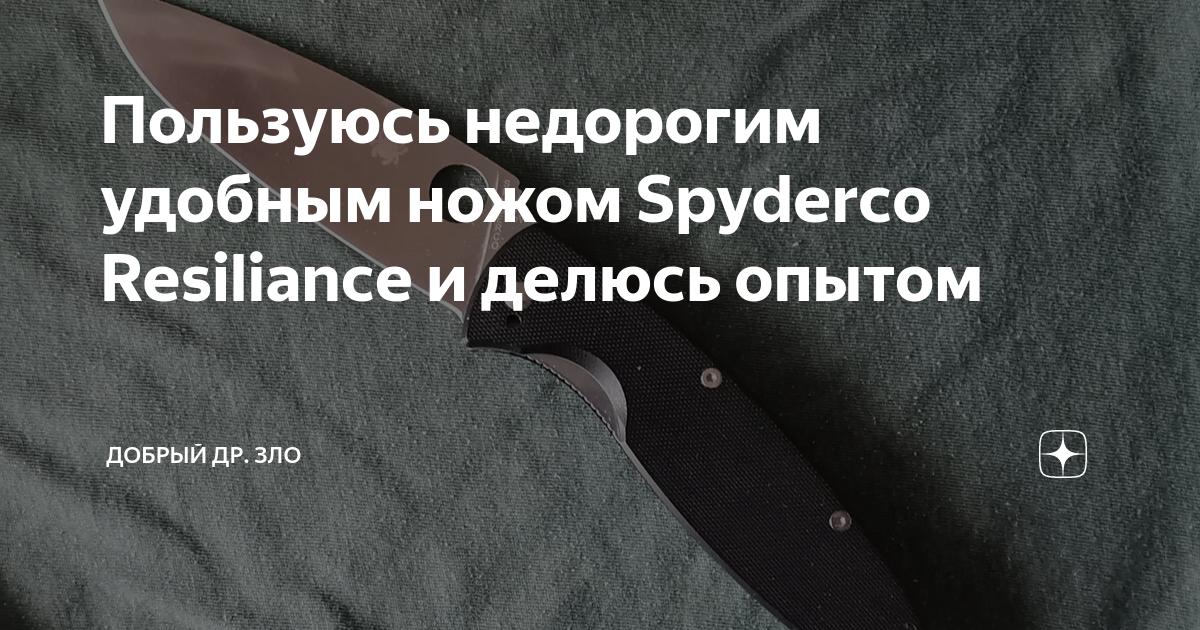 Пользуюсь недорогим удобным ножом Spyderco Resiliance и делюсь опытом
