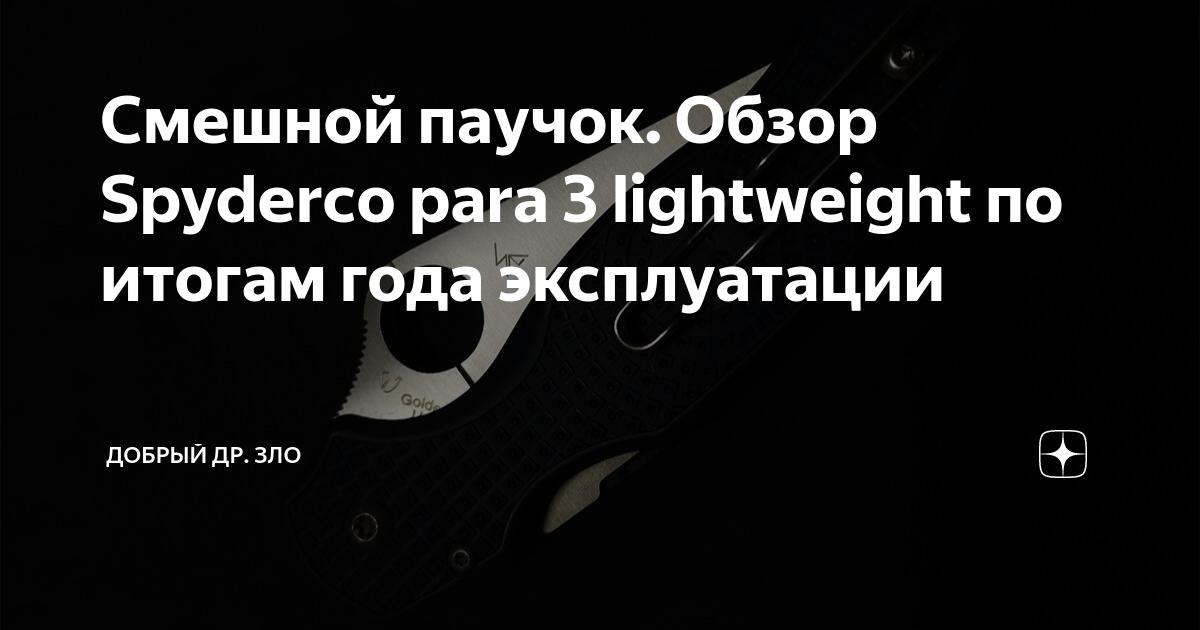 Смешной паучок. Обзор Spyderco para 3 lightweight по итогам года эксплуатации