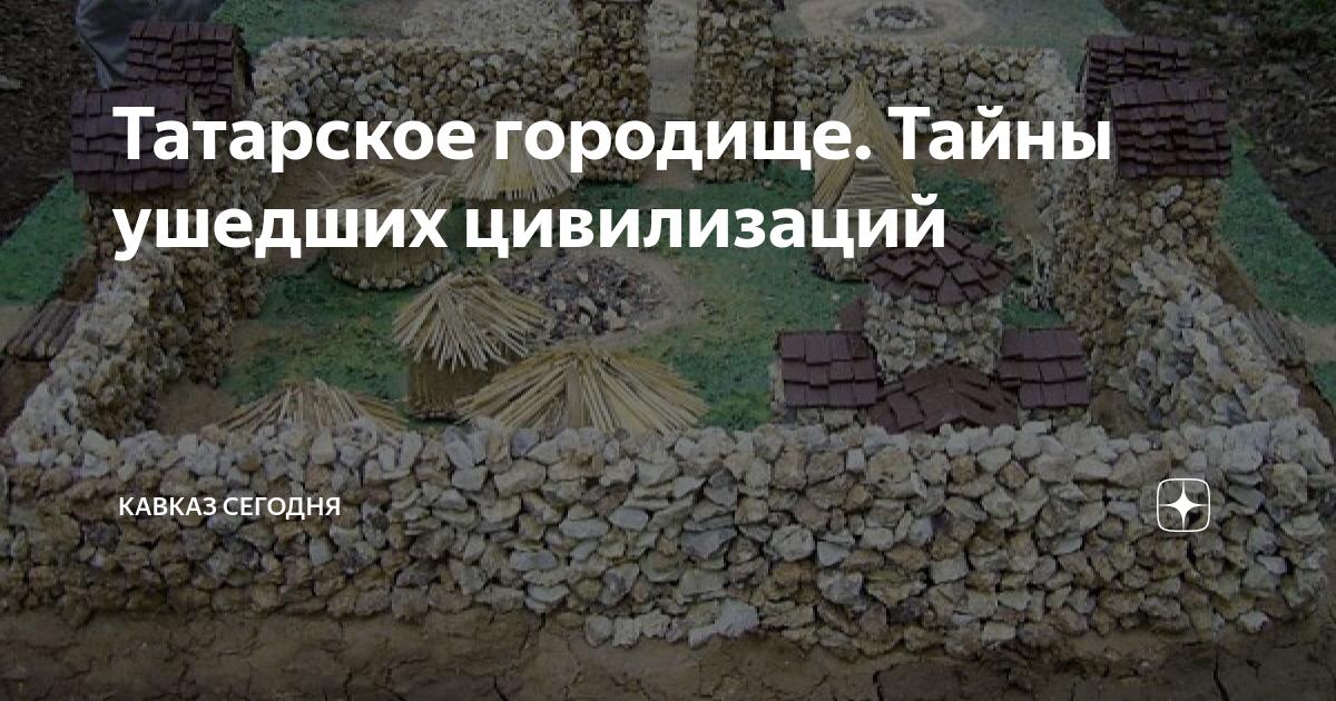 Татарское городище. Тайны ушедших цивилизаций