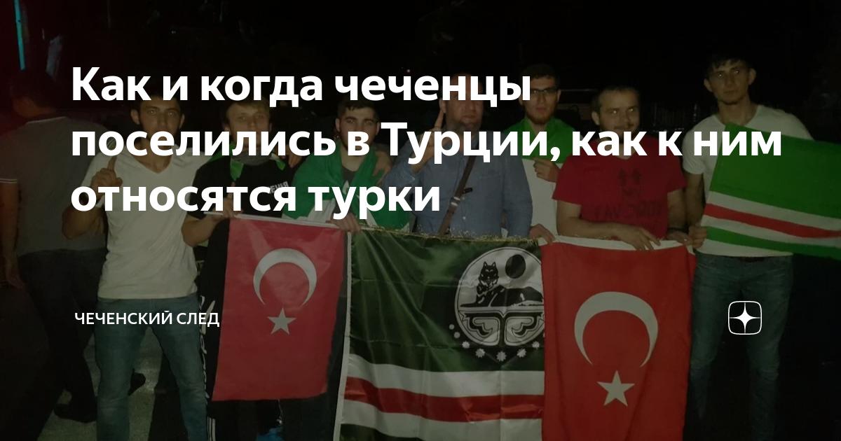Как и когда чеченцы поселились в Турции, как к ним относятся турки