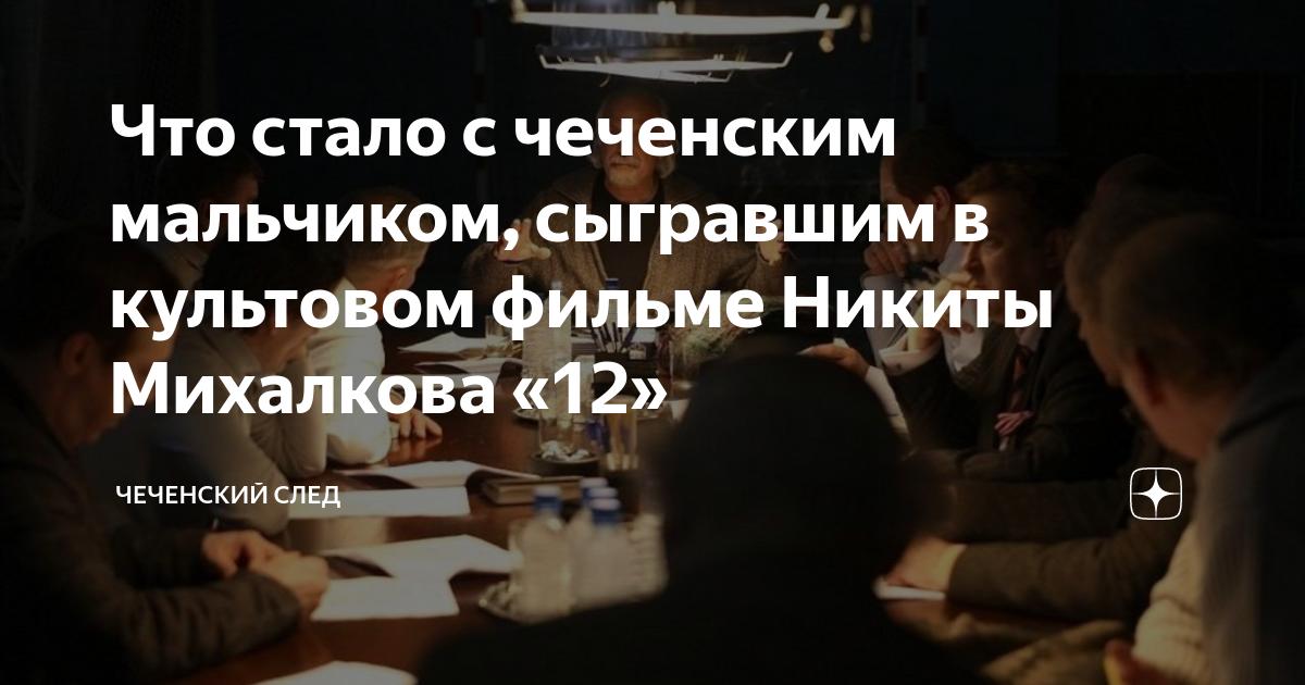 Что стало с чеченским мальчиком, сыгравшим в культовом фильме Никиты Михалкова «12»