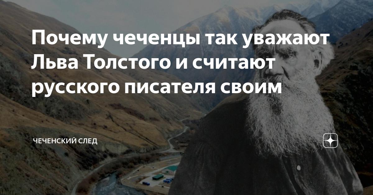 Почему чеченцы так уважают Льва Толстого и считают русского писателя своим