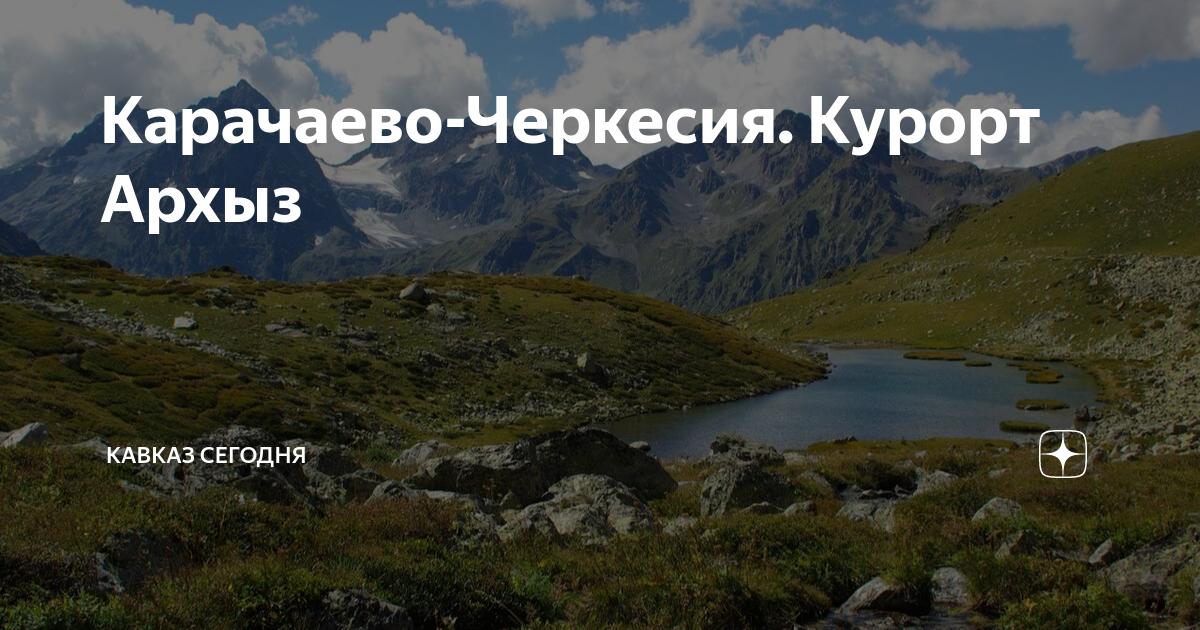 Карачаево-Черкесия. Курорт Архыз