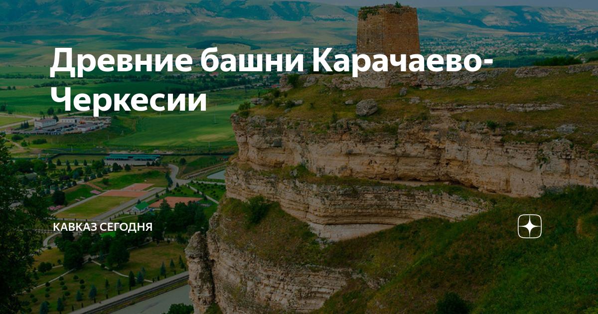 Древние башни Карачаево-Черкесии