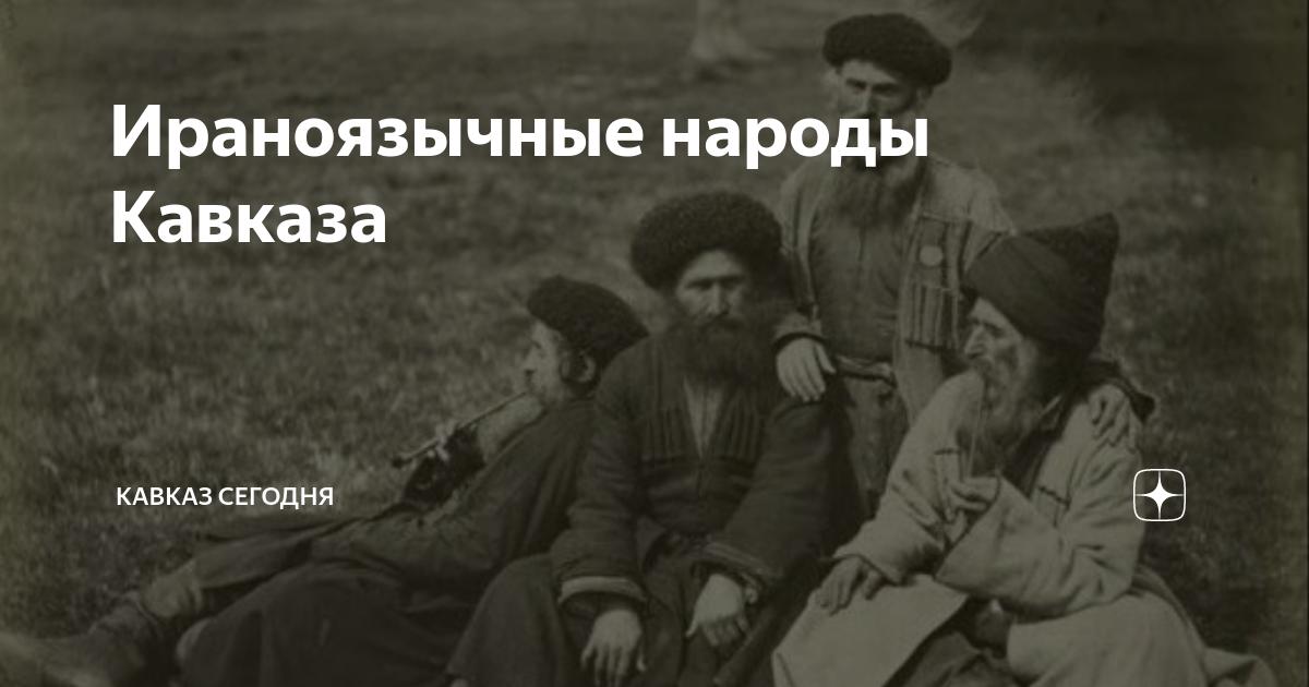 Ираноязычные народы Кавказа