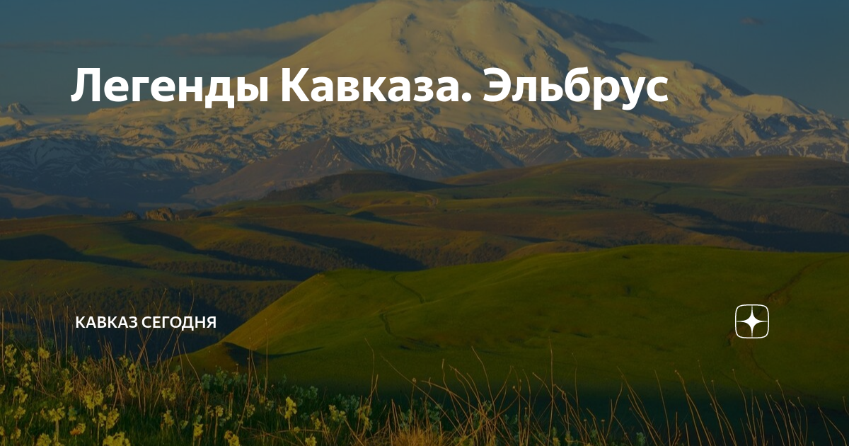 Легенды Кавказа. Эльбрус