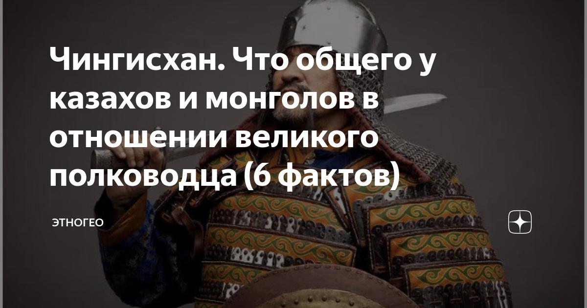 Чингисхан. Что общего у казахов и монголов в отношении великого полководца (6 фактов)