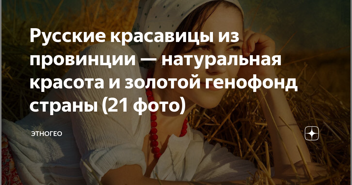 Русские красавицы из провинции — натуральная красота и золотой генофонд страны (21 фото)